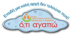 ο,τι αγαπώ Παιδικός σταθμός στην Κέρκυρα