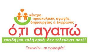 oti agapo logo